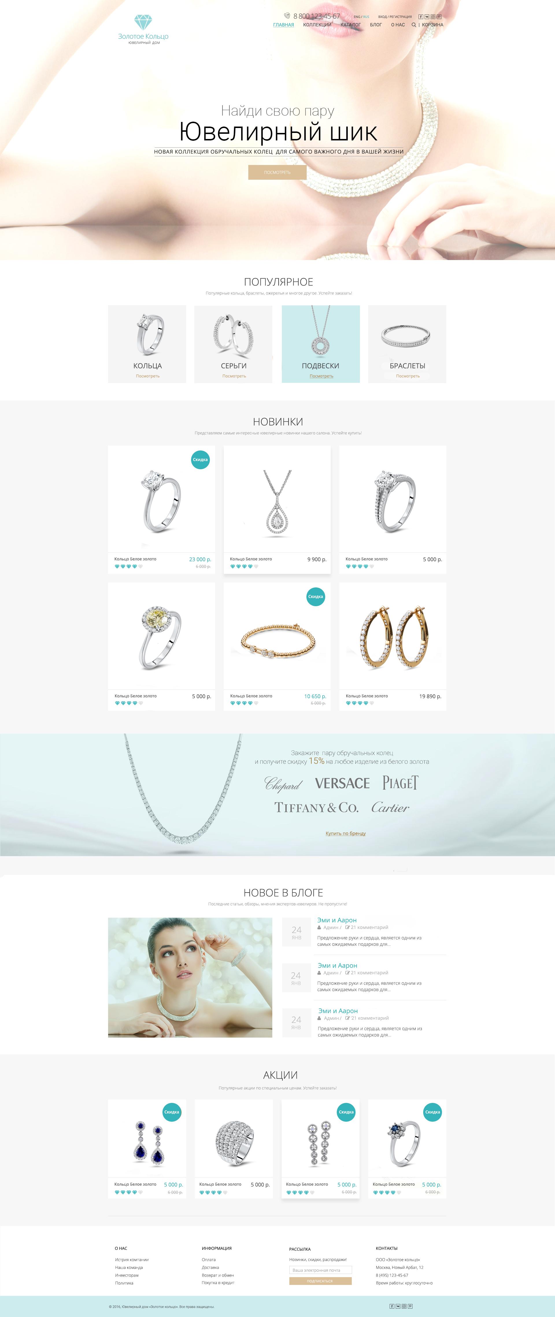 дизайн сайта интернет магазина бижутерии