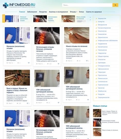 Создание медицинского сайта, блога (эконом разработка - 7499 руб)