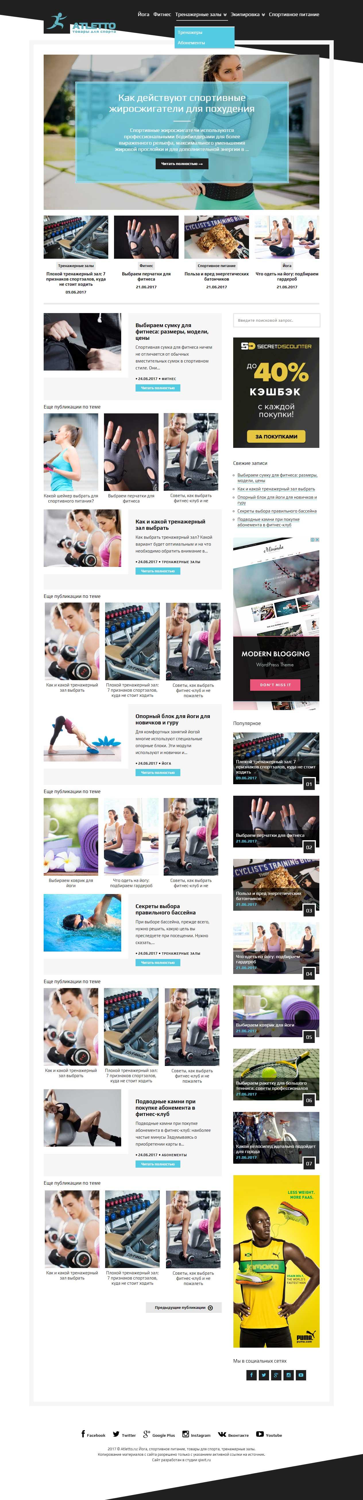 сайт для заработка тематики спортивные товары - создание